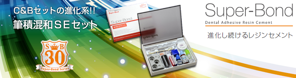Bonding Agent for Resin-based Dental Restorations and Protective Coat for Dentin Hybrid Bond No etching, just one coat